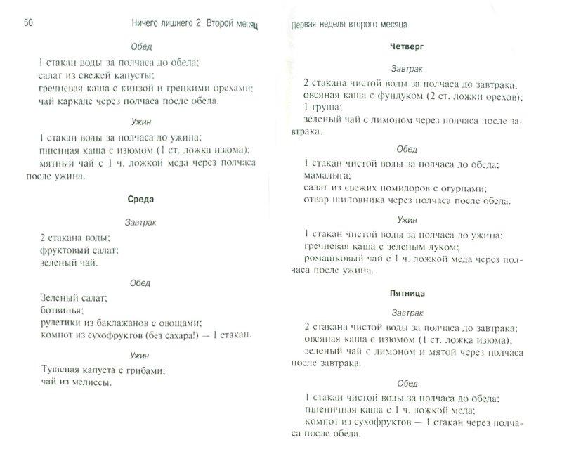Иллюстрация 1 из 10 для Кашная диета - Тамара Петрова | Лабиринт - книги. Источник: Лабиринт