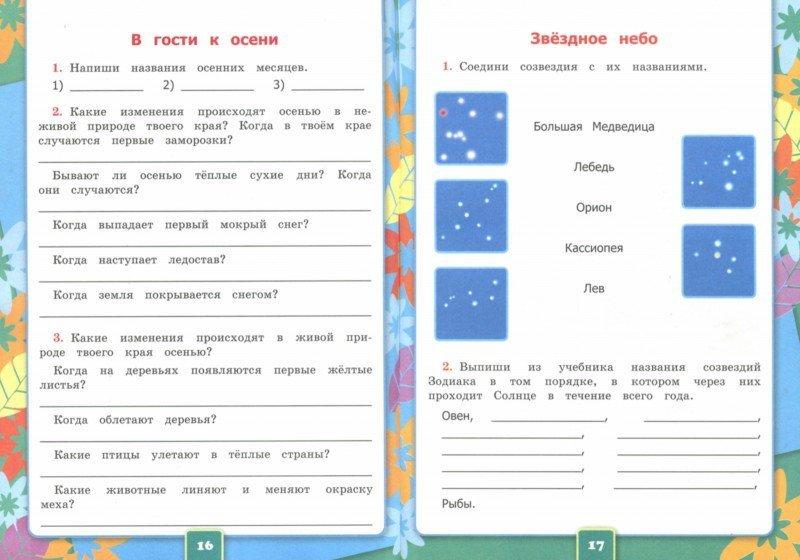 Гдз по окружайке 3 класс тетрадь.соколова 18 November 2017