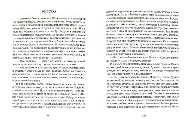 Иллюстрация 1 из 43 для У нас убивают по вторникам - Алексей Слаповский | Лабиринт - книги. Источник: Лабиринт