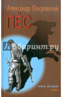 Обложка книги Пес. Книга историй