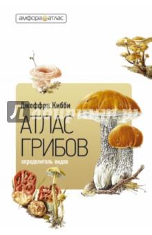 Атлас грибов. Определитель видов
