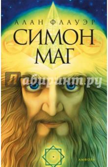Симон-магЗарубежное фэнтези<br>Первый роман Алана Флаура из цикла произведений о великих магах знакомит читателей с античным чародеем Симоном Магом и его прекрасной спутницей Еленой.<br>