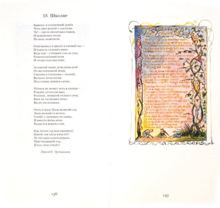 Иллюстрация 1 из 15 для Песни невинности и опыта - Уильям Блейк | Лабиринт - книги. Источник: Лабиринт