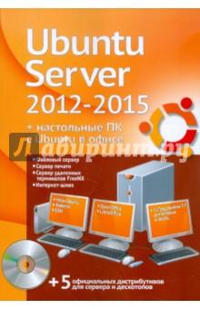Ubuntu Server 2012-2015 + настольные ПК с Ubuntu в офисе (+DVD)