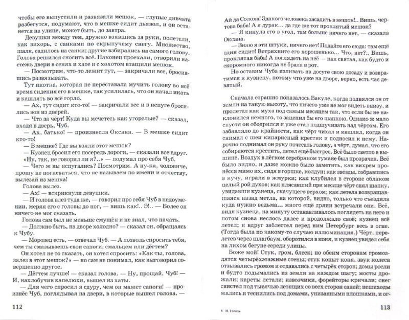 Иллюстрация 1 из 12 для Вечера на хуторе близ Диканьки - Николай Гоголь | Лабиринт - книги. Источник: Лабиринт
