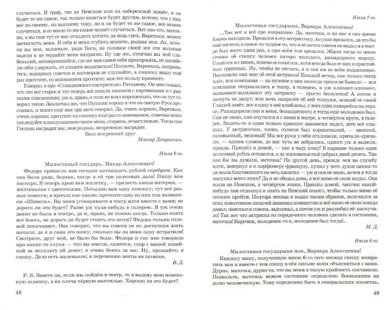 Иллюстрация 1 из 5 для Бедные люди - Федор Достоевский | Лабиринт - книги. Источник: Лабиринт