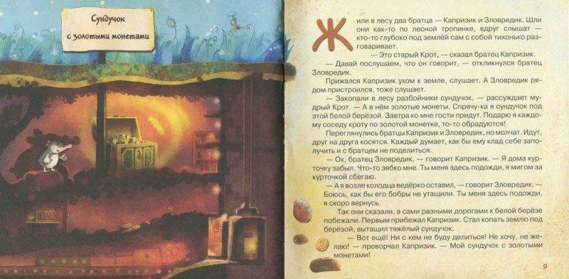 Иллюстрация 1 из 25 для Капризик и Зловредик - Софья Прокофьева   Лабиринт - книги. Источник: Лабиринт