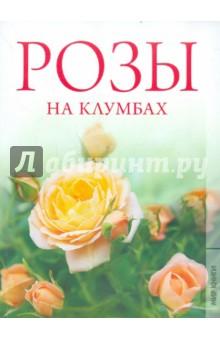Розы на клумбахСадовые растения<br>Роза - самый знаменитый цветок, гордость садовода. В любой цветочной композиции она приковывает внимание. За сотни лет было выведено великое множество сортов роз, подходящих для декорирования арок и выращивания в центре клумб, для рабаток и просто для срезки.<br>