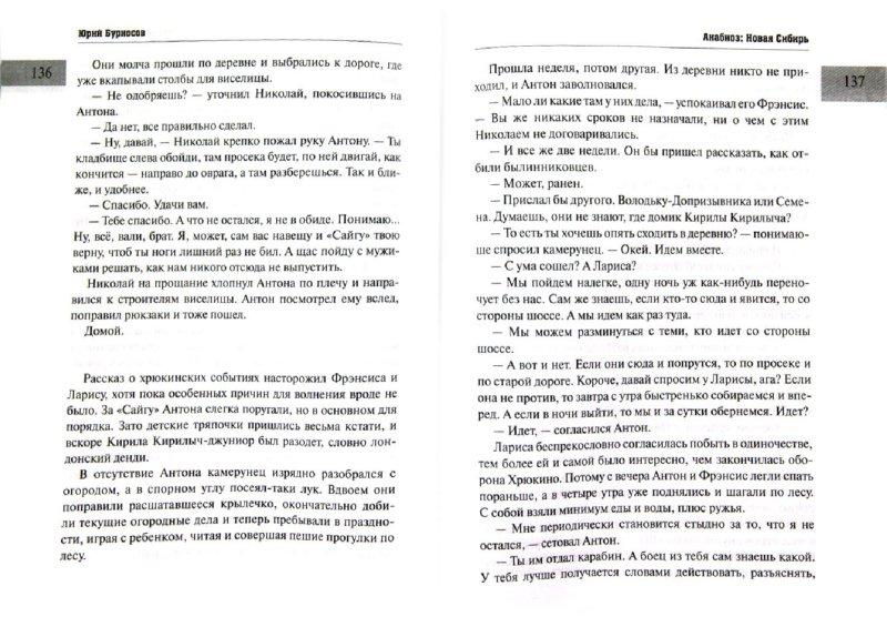 Иллюстрация 1 из 6 для Анабиоз: Новая Сибирь - Юрий Бурносов   Лабиринт - книги. Источник: Лабиринт