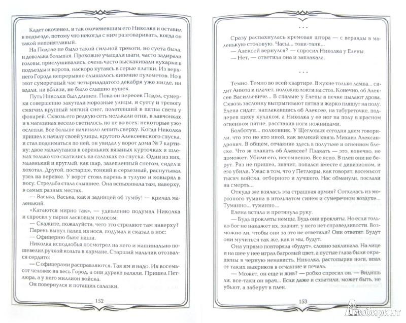 Иллюстрация 1 из 32 для Белая гвардия - Михаил Булгаков   Лабиринт - книги. Источник: Лабиринт