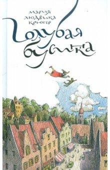Голубая бусинкаСказки зарубежных писателей<br>Семья восьмилетней Каролинки переезжает в новую квартиру. Пока взрослые собирают и выносят вещи, девочка случайно находит на полу, в щели, маленькую голубую бусинку. Да не простую, а волшебную - бусинка исполняет любые желания! <br>Так и начинаются невероятные приключения Каролинки и ее верного друга Пётрека: они летают по воздуху, превращаются в невидимок, оживляют деревянную Бабу Ягу и каменных львов, воюют со злой колдуньей Филоменой... Но число желаний, которые может исполнить голубая бусинка, ограничено, и друзья учатся отличать пустяковые забавы от вещей важных и стоящих.<br>Для младшего школьного возраста.<br>