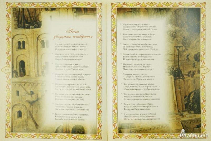 Иллюстрация 1 из 11 для Божественная комедия. Ад - Данте Алигьери   Лабиринт - книги. Источник: Лабиринт
