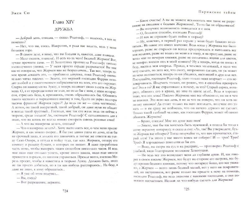 Иллюстрация 1 из 18 для Парижские тайны. Знаменитый авантюрный роман в 1 томе - Эжен Сю | Лабиринт - книги. Источник: Лабиринт