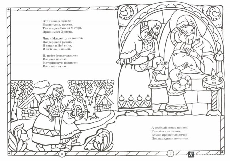 Иллюстрация 1 из 17 для Солнышко играет, Пасху встречает. Книга-раскраска | Лабиринт - книги. Источник: Лабиринт
