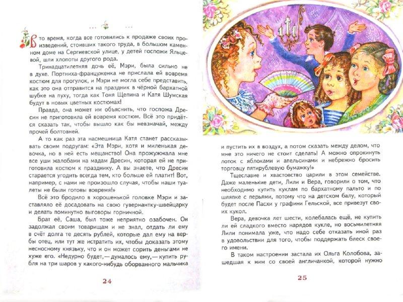 Иллюстрация 1 из 34 для Мы ждем Пасху - София Макарова | Лабиринт - книги. Источник: Лабиринт