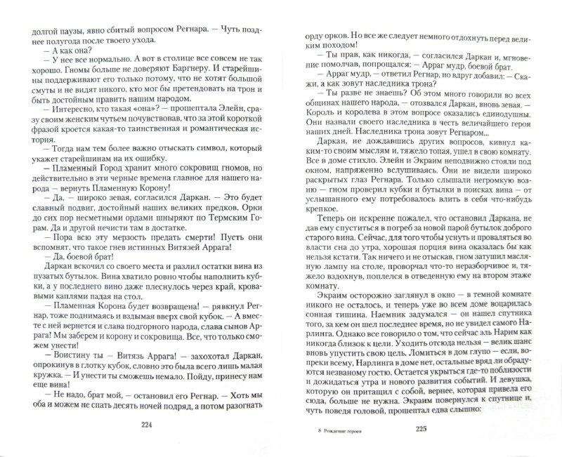 Иллюстрация 1 из 6 для Кровь Эпама. Рождение героев - Маркелов, Матюшкин | Лабиринт - книги. Источник: Лабиринт