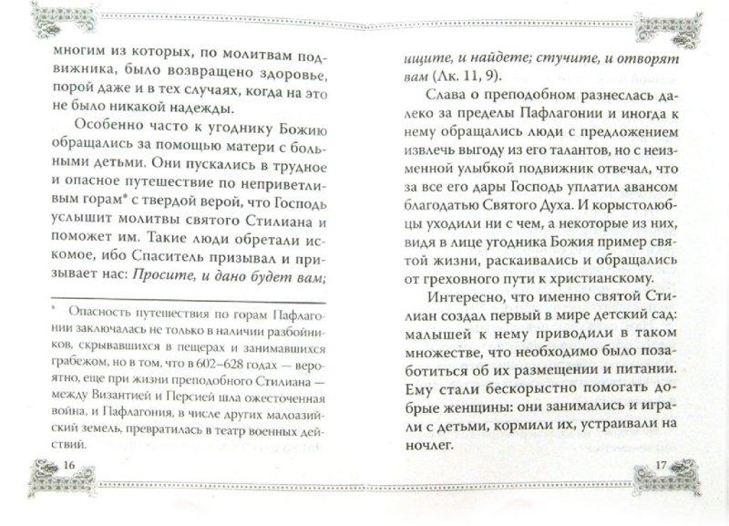 Иллюстрация 1 из 4 для Святой покровитель детей. Житие преподобного Стилиана Пафлагонянина | Лабиринт - книги. Источник: Лабиринт