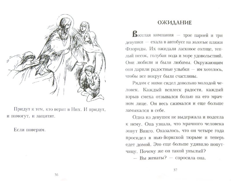 Иллюстрация 1 из 10 для Детям о вере - Борис Ганаго | Лабиринт - книги. Источник: Лабиринт