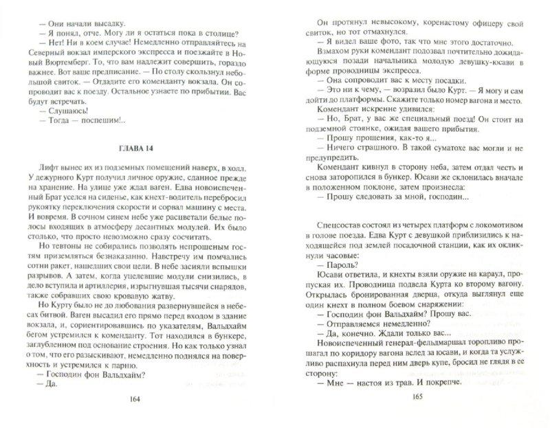 Иллюстрация 1 из 17 для Империя. Тевтон - Александр Авраменко | Лабиринт - книги. Источник: Лабиринт