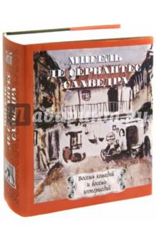 Восемь комедий и интермедийЗарубежная драматургия<br>Представляем вашему вниманию восемь комедий и восемь интермедий Мигеля де Сервантеса Сааведра, ни разу не представлены на сцене.<br>