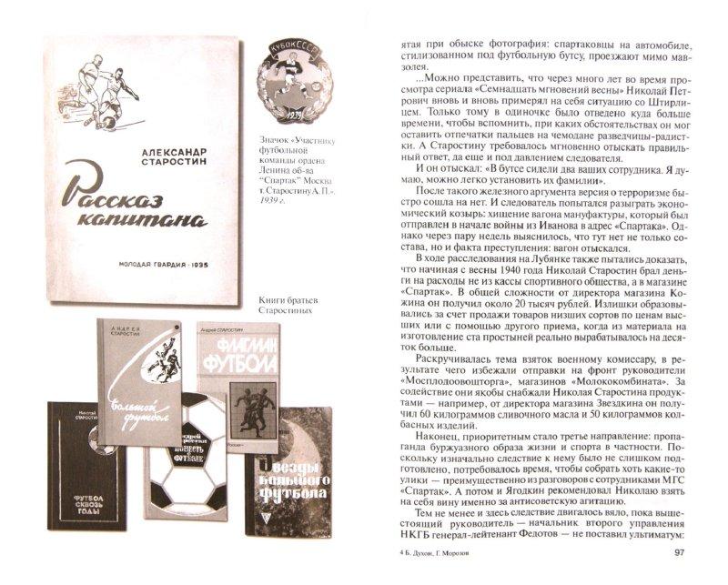 Иллюстрация 1 из 20 для Братья Старостины - Духон, Морозов | Лабиринт - книги. Источник: Лабиринт
