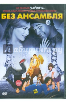 Без ансамбля (DVD)