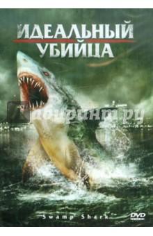 Идеальный убийца (DVD) Новый диск