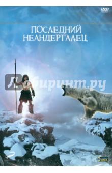 Последний Неандерталец (DVD)