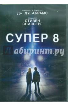 Супер 8. Специальное издание (DVD)