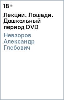 Лекции. Лошади. Дошкольный период (DVD)