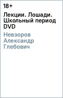 Лекции. Лошади. Школьный период (DVD)Животный и растительный мир<br>В разные века отношения человека и лошади складывались по-разному. Но всегда близость к человеку была главным несчастьем лошади. Времена менялись. Появились люди, отдающие себе отчет в том, что отношения с лошадью невозможно выстроить, постоянно причиняя ей боль. Первым вдохновителем гуманного отношения к лошади был древне-китайский философ Чжуан Цзы, который еще в III в до н.э. сказал, что надевать на лошадь уздечку нельзя, так как железо причиняет ей только страдания. В XVI веке во Франции зародилась Hаute Ecole, которая была жестока к лошади. Но в XVII веке появились мастера мягких по тем временам методов. Таким мастером был Плювинель, который совершил революцию в отношениях с лошадью, он был против жестокости и наказаний. В XIX веке Hаute Ecole практически исчезла. Но знания Hаute Ecole не исчезли, они передавались из поколения в поколение как некая ценность для избранных, для людей, имеющих особую одаренность в работе с лошадьми. Сейчас, в начале XXI века, Hаute Ecole преобразилась. Появилась Nevzorov Hаute Ecole. Отношения человека и лошади перешли на другой уровень - уровень любви, уважения и понимания лошади.<br>Цикл лекций Правдивая история лошади от начала времен до современности - это первый за всю историю человечества правдивый и честный взгляд на взаимоотношения человека и лошади без преувеличения и лжи, рассказанный Мастером Школы Nevzorov Haute Ecole Александром Невзоровым.<br>Звук: русский DD 2.0<br>Субтитры: нет.<br>Система кодирования цвета: PAL.<br>Экран: 4:3.<br>Общая продолжительность: 61 мин.<br>