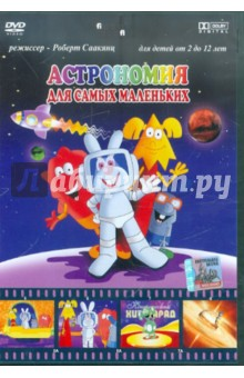 Астрономия. Для самых маленьких (DVD) Берг Саунд