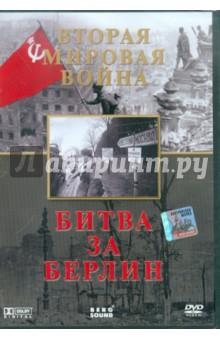 Вторая Мировая. Битва за Берлин (DVD) Берг Саунд
