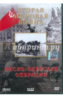 Вторая Мировая. Висло-Одерская операция (DVD) Берг Саунд