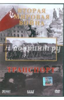 Вторая Мировая. Транспорт (DVD)