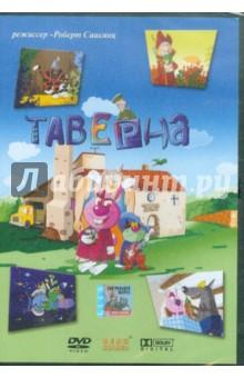 Таверна (DVD) Берг Саунд