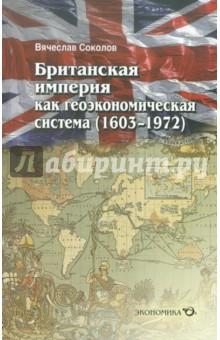 Британская империя как геоэкономическая система (1603-1972)
