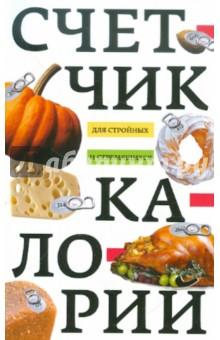 книга диетология купить