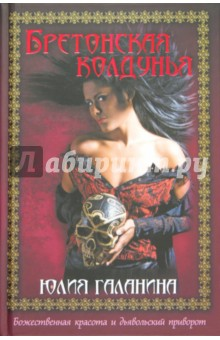 Бретонская колдунья