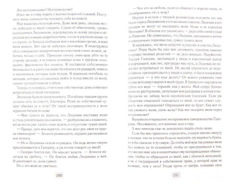 Иллюстрация 1 из 15 для Меч и корона - Анна О`Брайен | Лабиринт - книги. Источник: Лабиринт