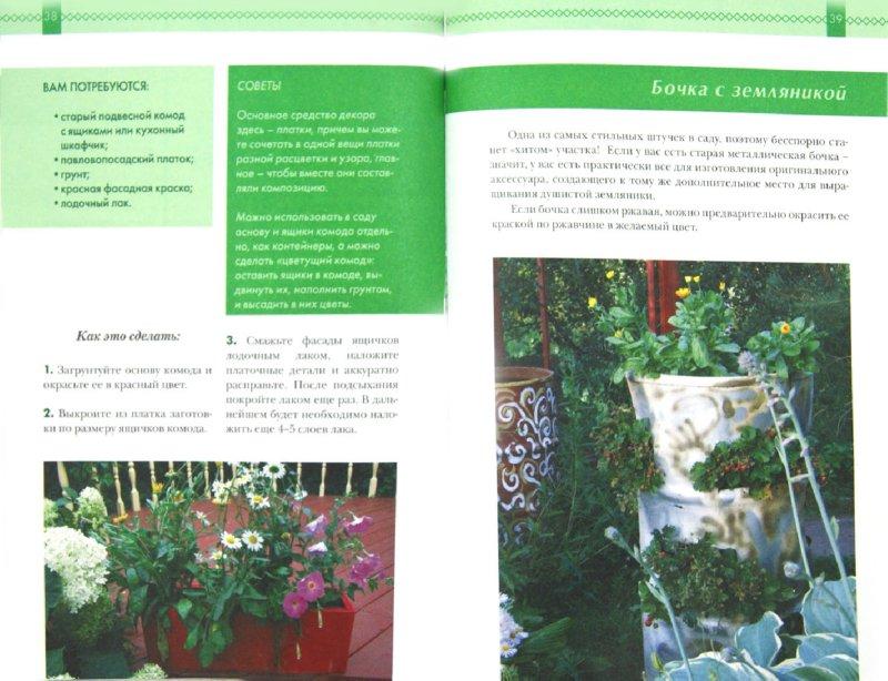 Иллюстрация 1 из 11 для Оригинальные поделки для дачи: украшаем дом и сад - Ольга Воронова | Лабиринт - книги. Источник: Лабиринт