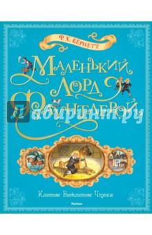 Фрэнсис Бёрнетт - Маленький лорд Фаунтлерой обложка книги