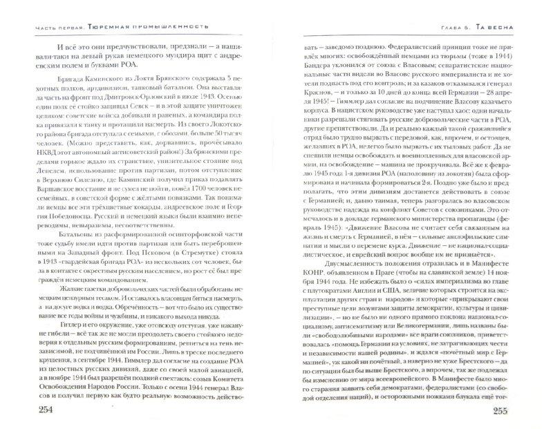 Иллюстрация 1 из 8 для Архипелаг ГУЛАГ (Комплект из 3-х книг) - Александр Солженицын | Лабиринт - книги. Источник: Лабиринт