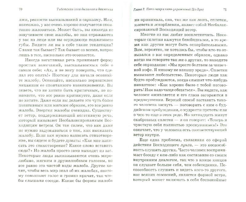 Иллюстрация 1 из 9 для Тибетская йога дыхания и движения: Пробуждение священного тела - Вангьял Тендзин   Лабиринт - книги. Источник: Лабиринт