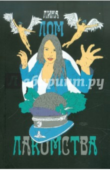 ЛакомстваСовременная отечественная поэзия<br>Предлагаем вашему вниманию сборник стихов Лины Лом Лакомства.<br>