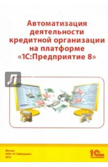 С:Административно-хозяйственная деятельность банка - АйТи