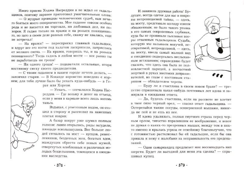 Иллюстрация 1 из 14 для Повесть о Ходже Насреддине - Леонид Соловьев | Лабиринт - книги. Источник: Лабиринт