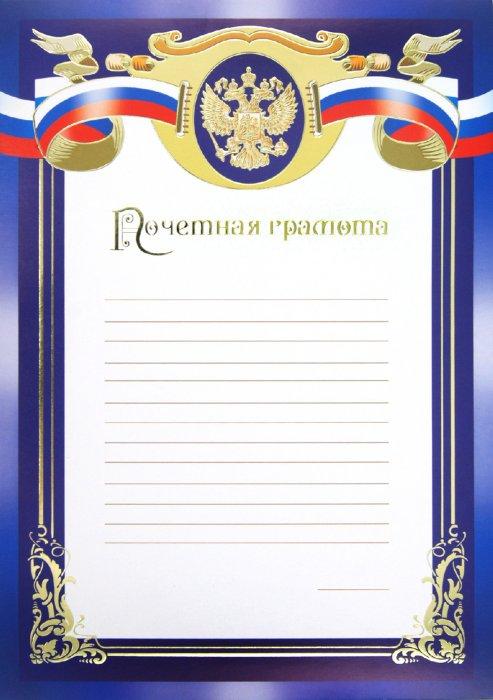 Иллюстрация 1 из 2 для Почетная грамота синяя А4, конгрев (22562) | Лабиринт - сувениры. Источник: Лабиринт