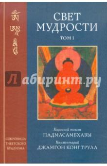 Свет мудрости. Том 1Религии мира<br>В первом томе Света мудрости содержится знаменитый текст Падмасамбхавы Ламрим Еше Нингпо, а также написанный Джамгон Конгтрулом комментарий к нему, озаглавленный Свет мудрости, и примечания к комментарию Джамьянга Драгпа. В книге содержатся глубокие объяснения буддийской Ваджраяны, начиная с природы основы, то есть присущей всем природы будды; затем освещаются учения, общие для всех колесниц, и в заключение - Махаяна и связь с Ваджраяной.<br>
