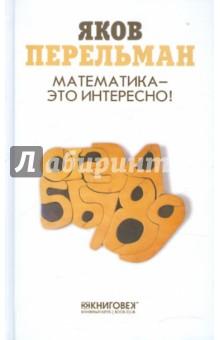 Математика — это интересно!Кроссворды и головоломки<br>Яков Перельман (1882-1942) - российский ученый, основоположник жанра научно-занимательной литературы. Его книги по математике, физике, астрономии на протяжении десятилетий пользуются неизменным успехом у юных читателей.<br>Задачи с необычными и увлекательными сюжетами, любопытными примерами из повседневной жизни, головоломки, шуточные вопросы, игры и опыты - все это через игру, легко и непринужденно, приобщает ребенка к миру научных знаний, развивает вкус к самостоятельным занятиям и креативность мышления.<br>В книгу вошли лучшие задачи по алгебре и геометрии из сборников Живая математика и Занимательная арифметика.<br>